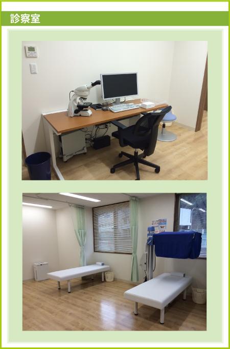 広島市安佐北区落合 高陽 ながた皮ふ 科診察室