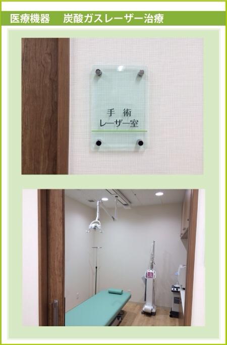 広島市安佐北区落合 高陽 ながた皮ふ 医療機器 レーザー治療