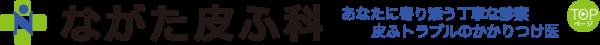 広島市安佐北区落合5丁目 高陽町 ながた皮ふ科(皮膚科・アレルギー科)公式サイト