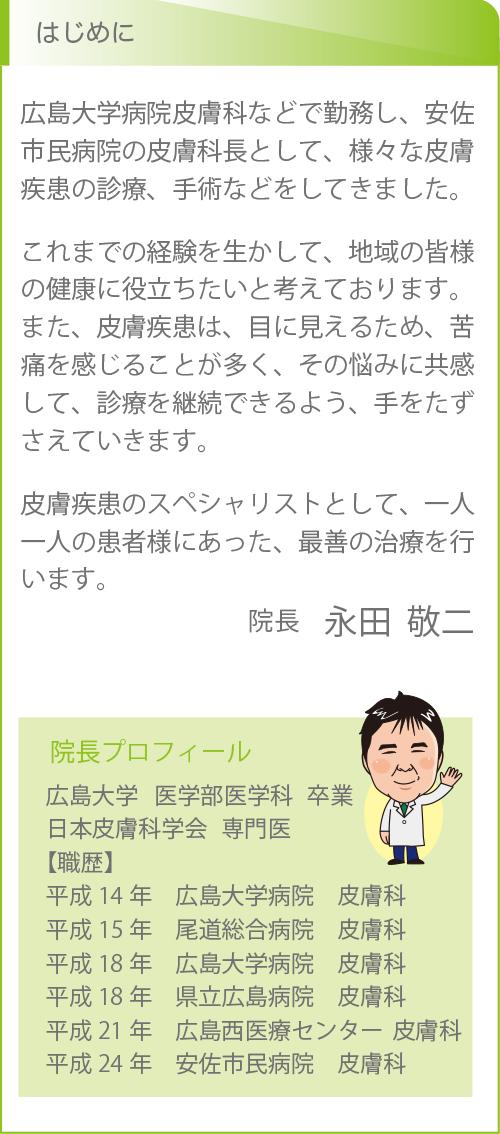 ながた皮ふ科 永田敬二院長 長年の経験を活かし地域の皮膚疾患に、皮膚疾患のスペシャリストとして最善の治療を行います