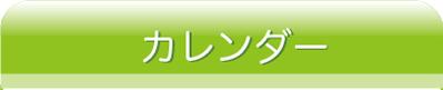 ながた皮ふ科 広島市安佐北区落合5丁目 ながた皮膚科の診療カレンダー